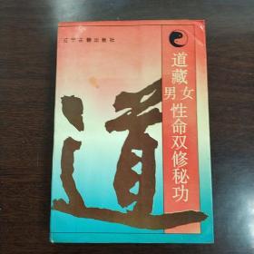 道藏男女性命双修秘功 (古代道家修炼秘功功法25篇.图方并茂)1994年1版1印