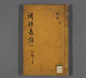 【复印件】野鹤卜易-增删卜易古本14卷 打印件