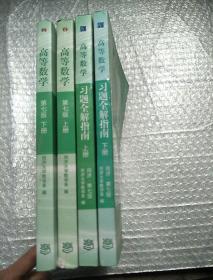 高等数学上下册(第七版)高等数学习题全解指南(上下册  第七版)(共4本)