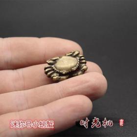 古玩杂项收藏仿古小螃蟹摆件迷你螃蟹特价促销
