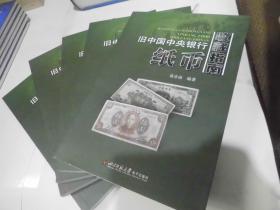 旧中国中央银行纸币收藏指南 (彩图片全铜版纸)