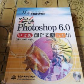 突破Photoshop 6.0中文版创作实例五十讲(含盘)