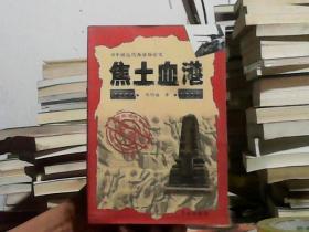 中国近代海战场纪实·旅顺篇:焦土血港