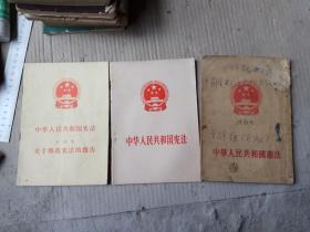 中华人民共和国宪法3种不同合售
