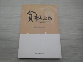 贪权之伤(全新正版原版书 1本全,详见书影)