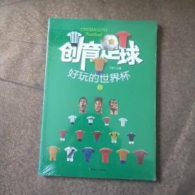 创育足球 好玩的世界杯(套装上下册) 全新未开封