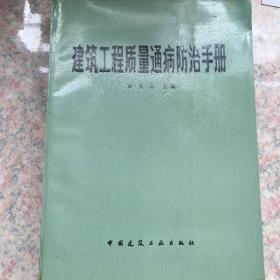 建筑工程质量通病防治手册