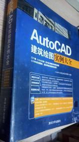 AutoCAD建筑绘图实例大全