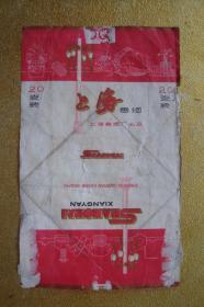 烟标  上海香烟  20支装  拆包标