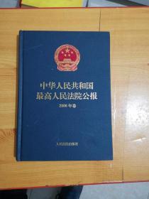 中华人民共和国最高人民法院公报2006年卷(附光盘 )精装本