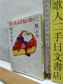 太ったんでないのッ⁉ 檀ふみ 阿川佐和子 新潮文库 日文原版64开综合书た 有水渍 封面破损