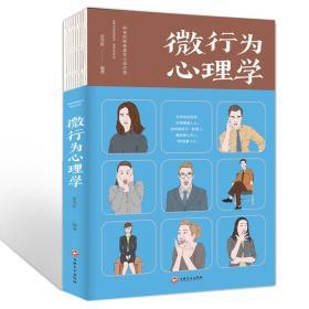 微行为心理学(人生金书·裸背)读心术,心理学入门