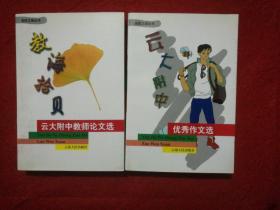 教海拾贝:云大附中教师论文选