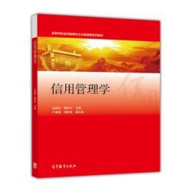 二手正版包邮 信用管理学 吴晶妹 高等教育出版社 9787040433951