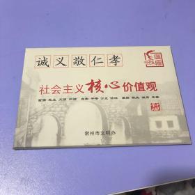 诚义敬仁孝(明信片)(5张一套全)(有邮资80分)