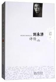 湖北国学大师评传丛书:刘永济评传