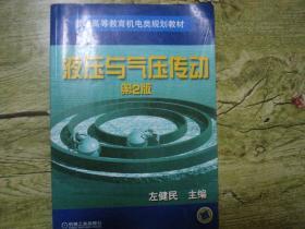 液压与气压传动 (第2版)