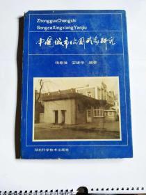 中国城市公厕形象研究