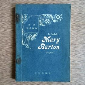 MARY BARTON 玛丽.巴顿(adapted 简写本)
