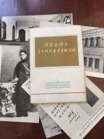 周恩来同志青年时代在津革命活动(明信片12张全)