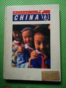 Welcome to CHINA 中国1991-92