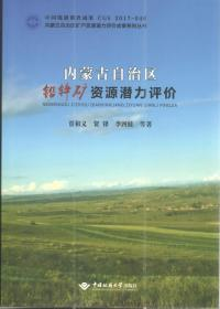 内蒙古自治区铅锌矿资源潜力评价 9787562544593 贾和义 中国地质大学出版社