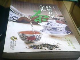 轻松在家学泡茶