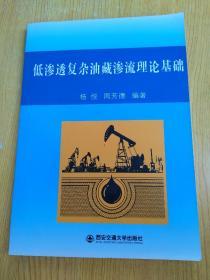 低渗透复杂油藏渗流理论基础