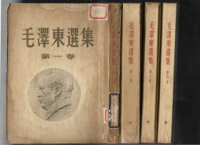 毛泽东选集    1版1印