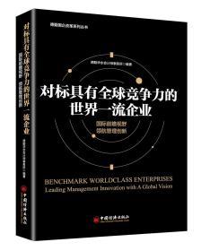 对标具有全球竞争力的世界一流企业