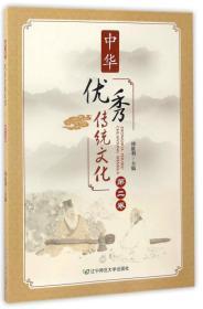 中华优秀传统文化:第二卷(2019年教育部推荐)