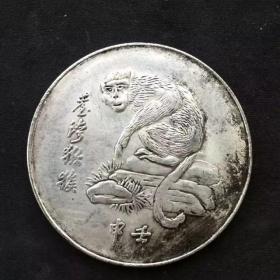 银元银币收藏民国银币中央造币厂银元银币猴子银元 真伪自己看好再付款