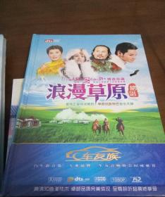 浪漫草原绝唱光碟DVD