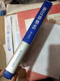 浙江动物志(甲壳类)