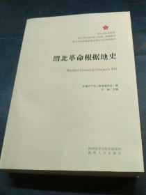 渭北革命根据地史