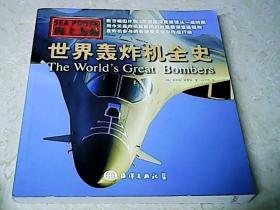 海上力量 世界轰炸机全史