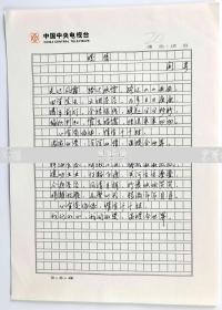 著名文学家、剧作家、中国剧协副主席 阎肃 诗稿《暖情》 一页(使用中国中央电视台稿纸)HXTX108469