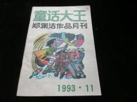 童话大王 1993年第11期