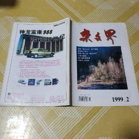 杂文界1999.2