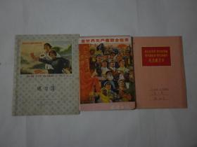 文革《花面练习簿》《彩面团结日记》【合售、附赠另一册彩面练习簿、注意描述】