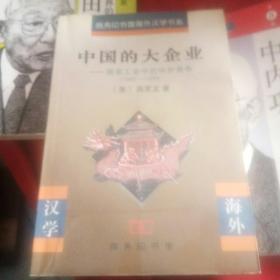 中国的大企业:烟草工业中的中外竞争( 1890-1930)/商务印书馆海外汉学书系