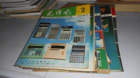 无线电,1981年全1--12期【缺第1.11期】