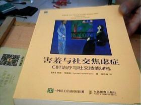 害羞与社交焦虑症:CBT治疗与社交技能训练