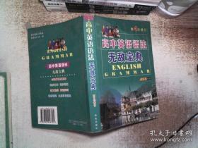 最新高中英语语法无敌宝典