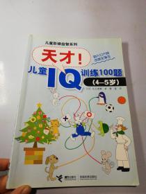 天才!儿童IQ训练100题:(4-5岁)