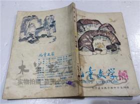 儿童文学 总一四七期  主编 王一地 中国少年儿童出版社 1990年7月 32开平装