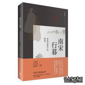 新书--南宋行暮·宋光宗宋宁宗的时代