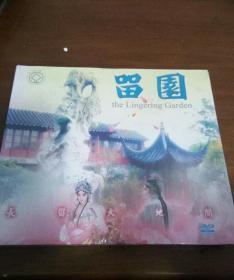 留园光碟DVD