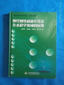 神经网络和遗传算法在水科学领域的应用【含光盘】(A37箱)