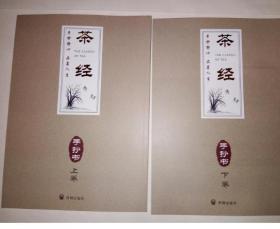 茶经(手抄本 上下卷全 古装竖版 全新 有批量 价另议)